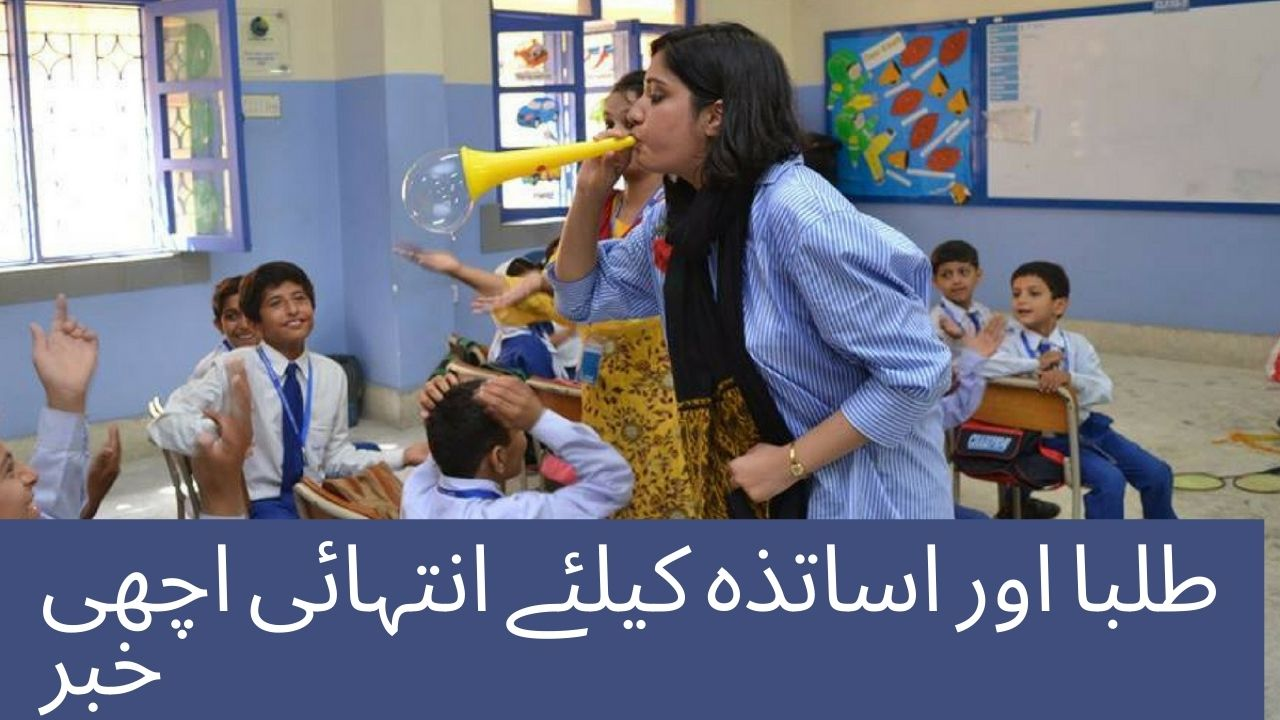 طلبا اور اساتذہ کیلئے انتہائی اچھی خبر