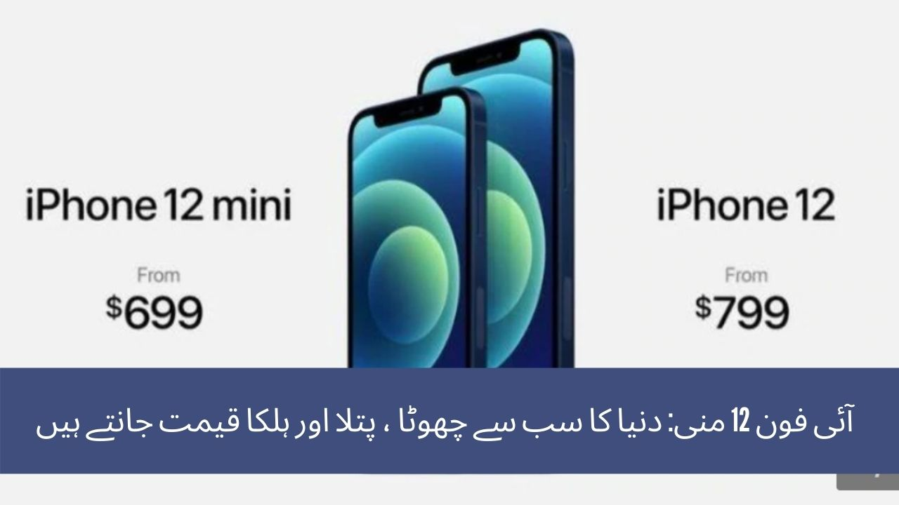 iPhone 12 mini The world's smallest, thin and light 5G phone, know the price