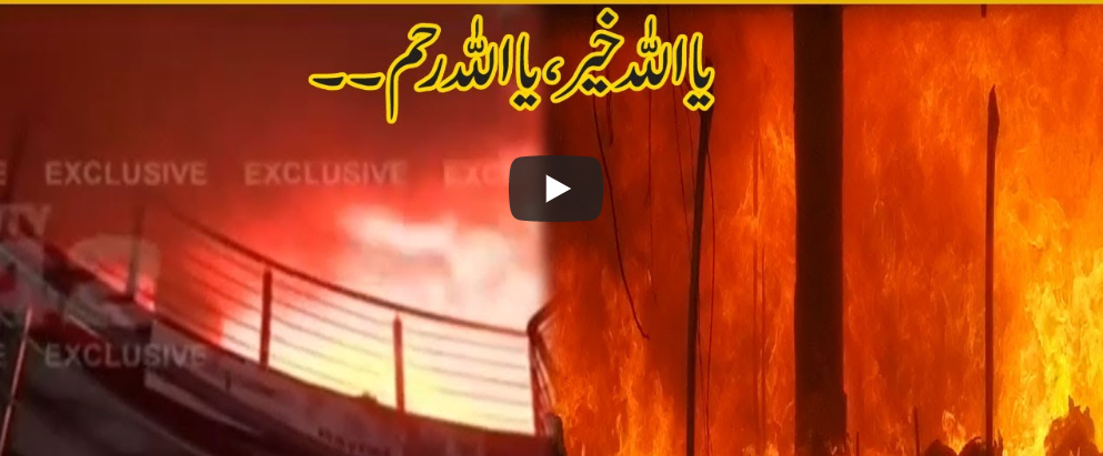 fire broke out in Hafeez Center