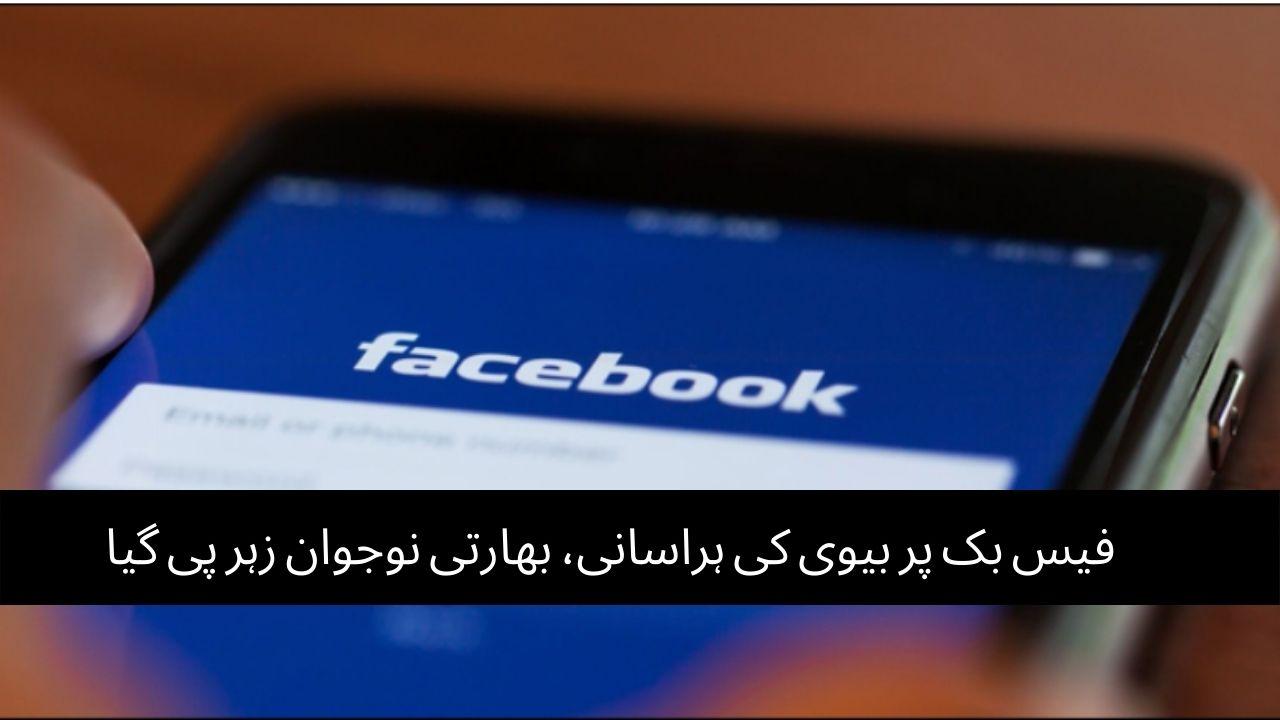 فیس بک پر بیوی کی ہراسانی، بھارتی نوجوان زہر پی گیا