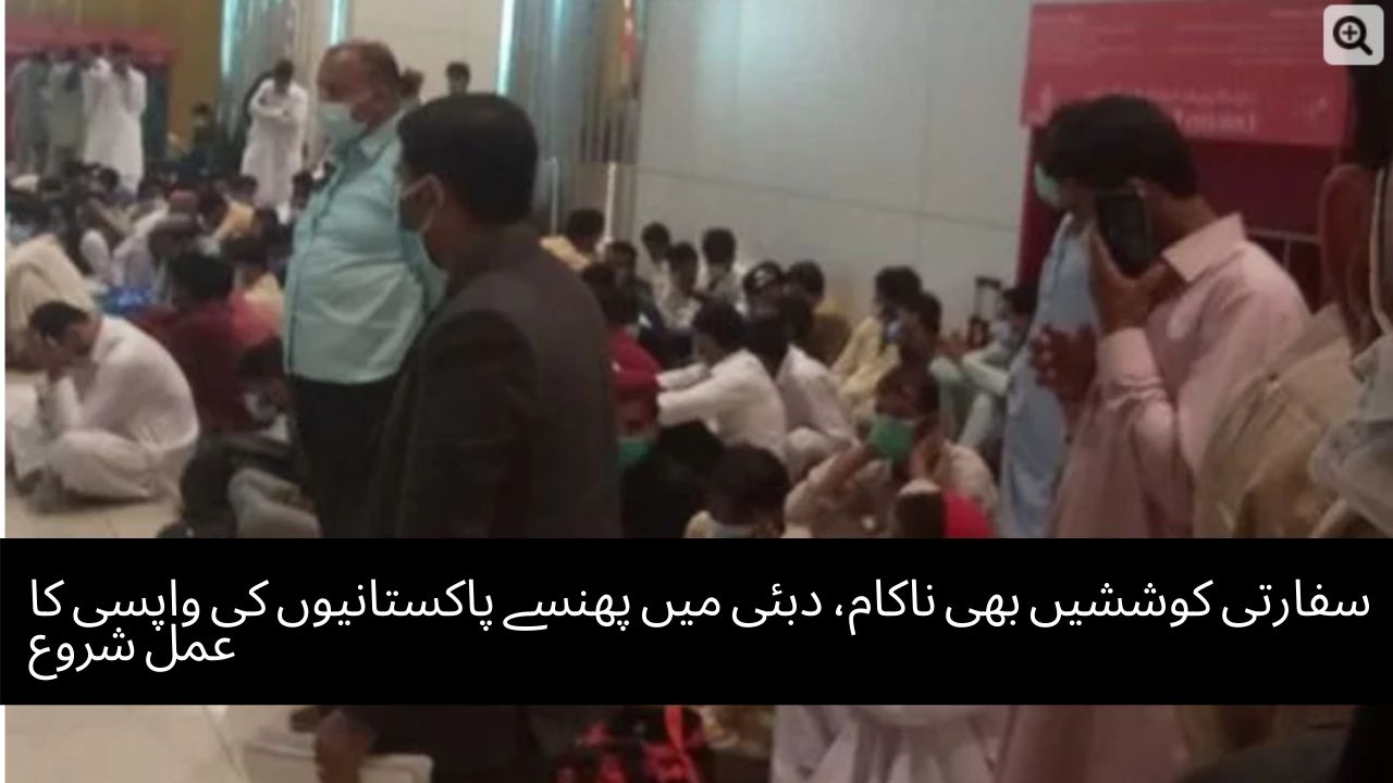Diplomatic efforts additionally failed the method of returning Pakistanis stranded in Dubai started
