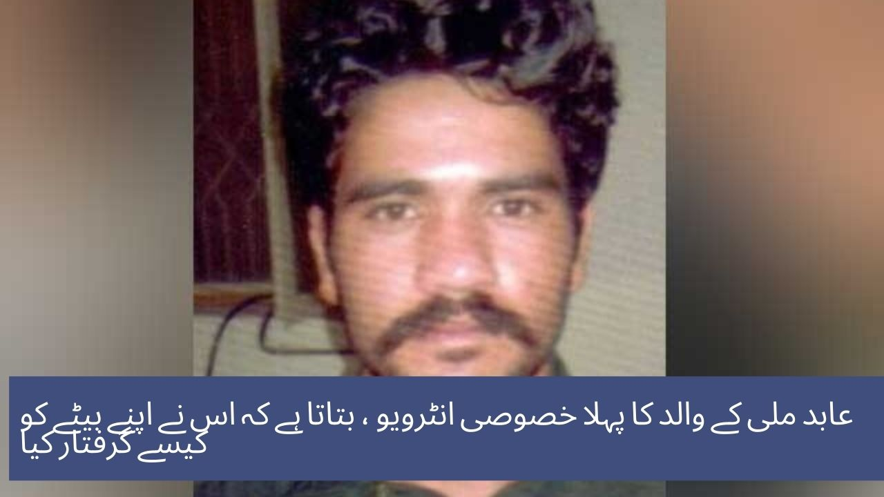First Exclusive Interview of Abid Malhis Father Tells How He Got His Son Arrested