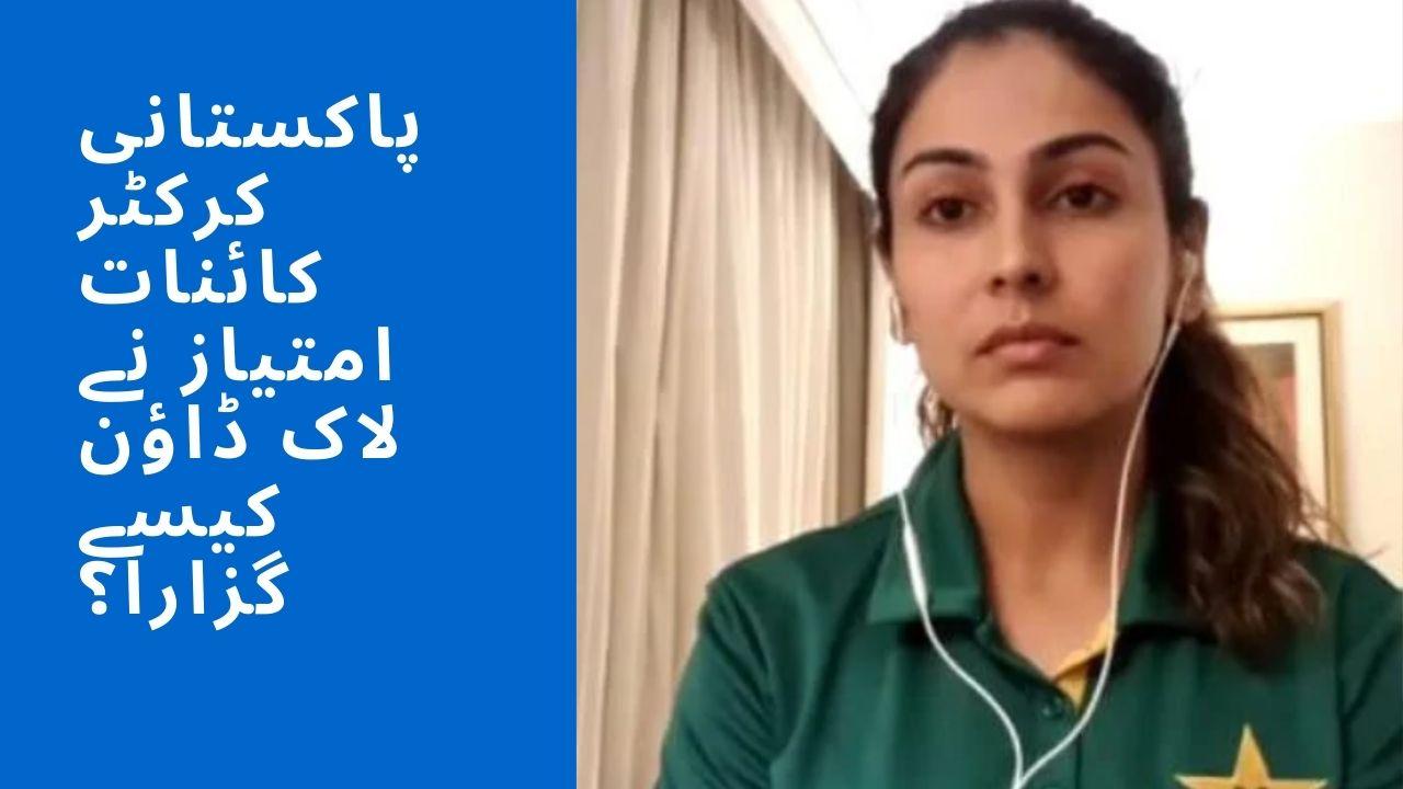 How did Pakistani cricketer Kainat Imtiaz go through the lockdown