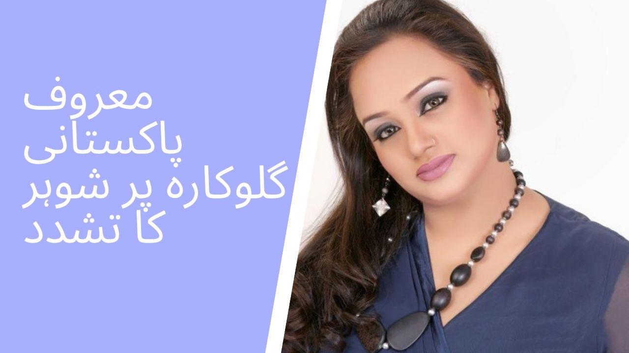 Husband tortures famous Pakistani singer
