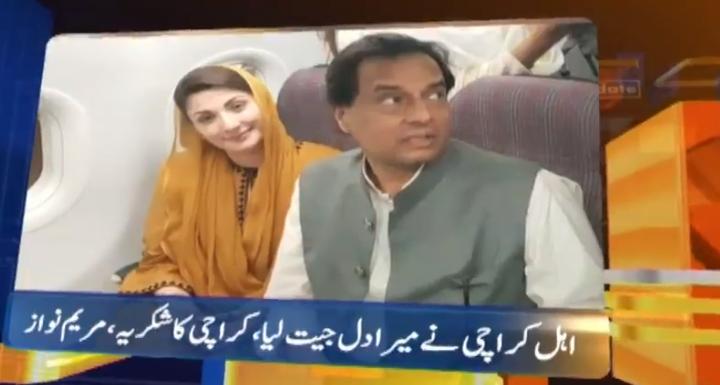 Maryam Nawaz and Captain (R) Safdar left for Lahore