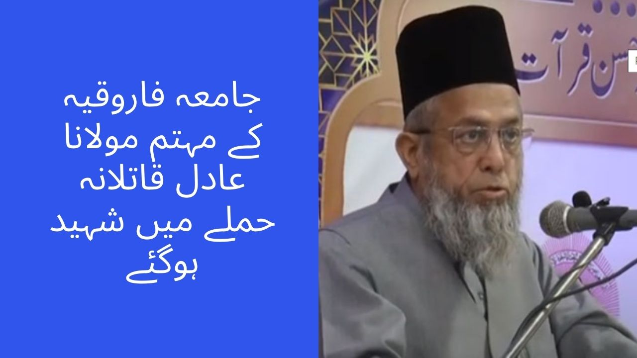 Maulana Adil, the superintendent of Farooqia University, was martyred in the assassination attempt