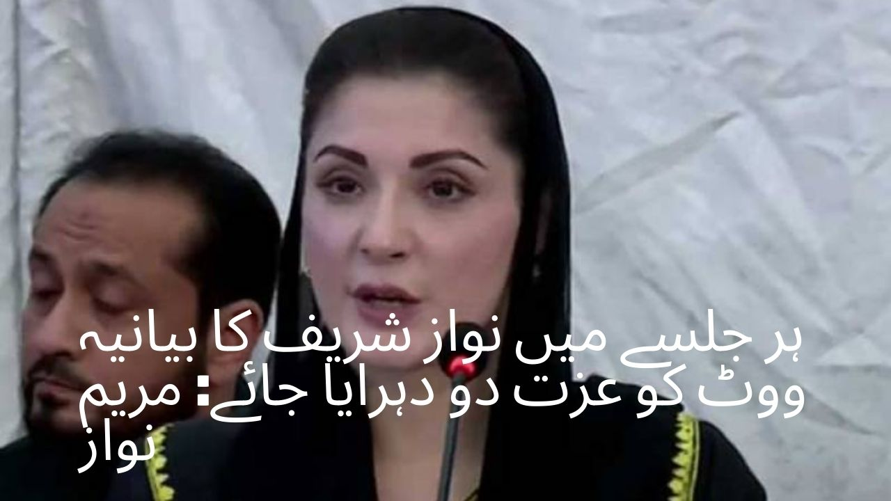 Nawaz Sharifs statement should be repeated in every meeting