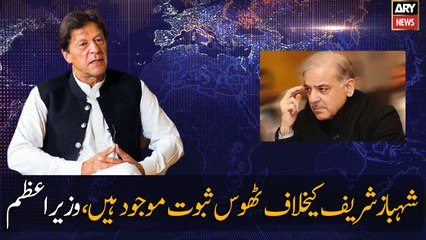There is solid evidence against Shahbaz Sharif, Prime Minister Imran khan