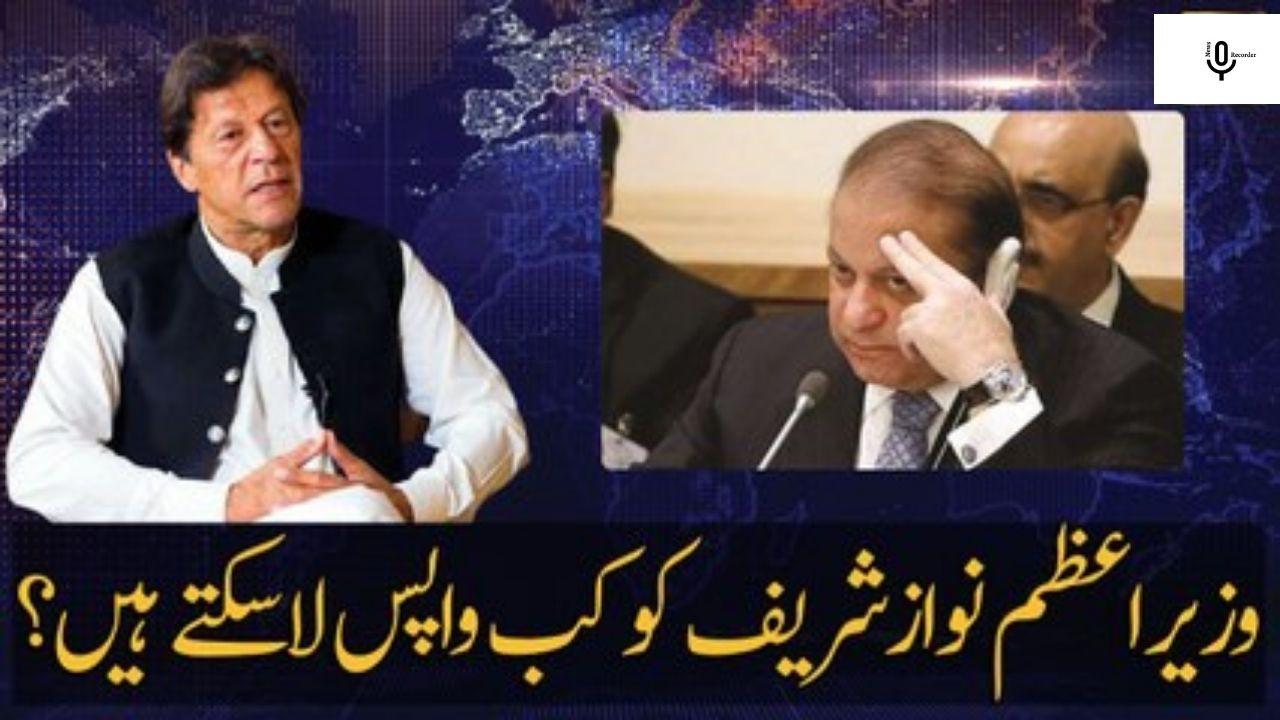 When will PM Imran Khan bring back Nawaz Sharif