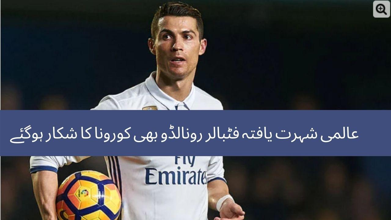 World-famous footballer Ronaldo also fell sufferer to Corona