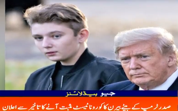 The youngest son of the US President was also revealed to be affected by Corona
