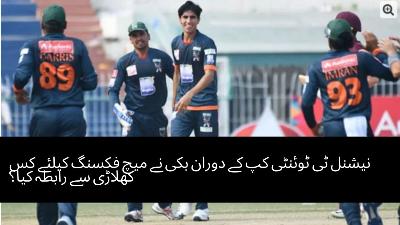 Whom did Bucky approach for match-fixing during the National T20 Cup
