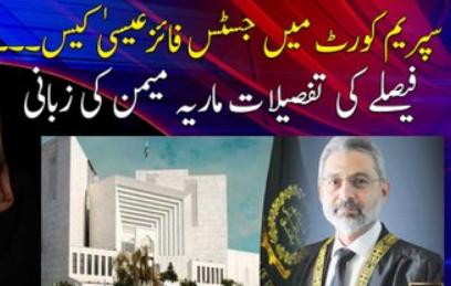 Details of SC verdict