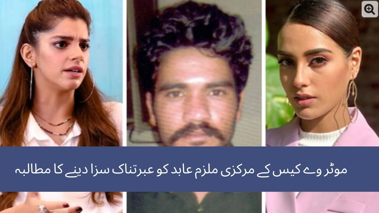 Demand for stern punishment of Abid, the primary accused in the motorway case