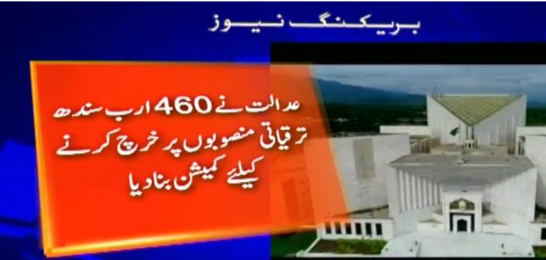 Bahria Town Case: Commission Tishki to spend Rs 460 billion on Sindh development tasks