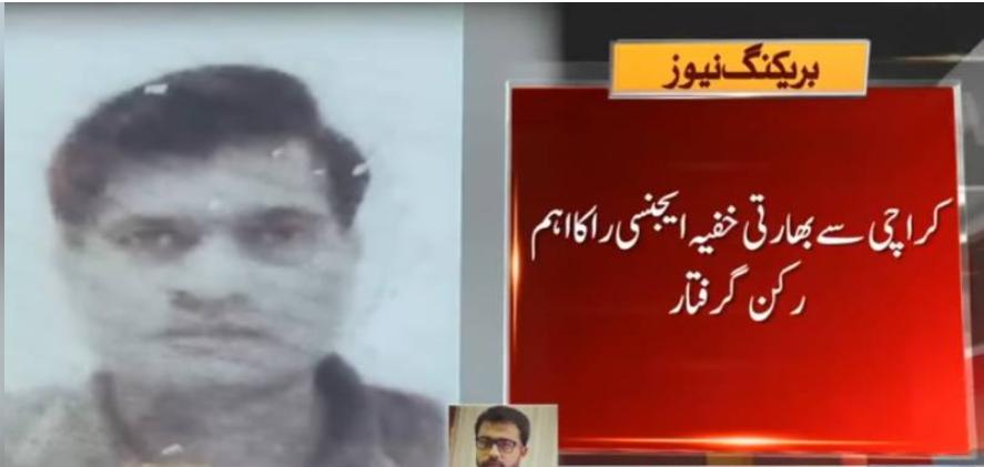 Prime Indian undercover agent arrested in Karachi