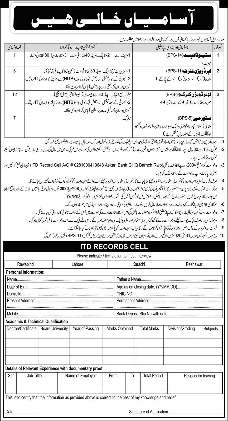 Pak Army ITD Directorate GHQ Rawalpindi Jobs 2020 for 25+ Clerks (LDC / UDC), Storeman & Stenotypist Latest