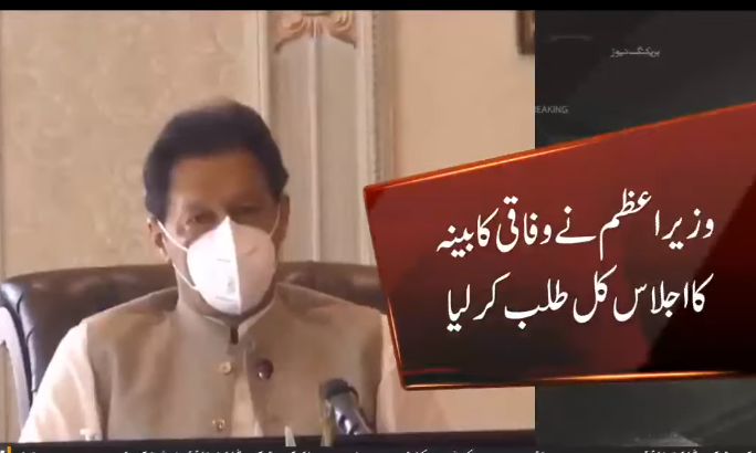 PM Imran Khan Summons Federal Cabinet Meeting For Tomorrow