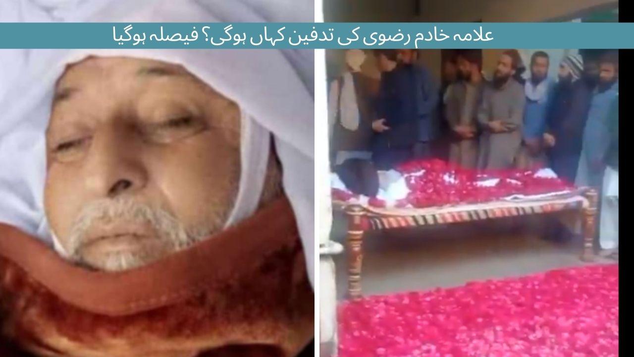 Where will Alama Khadim Rizvi be buried? The decision has been made
