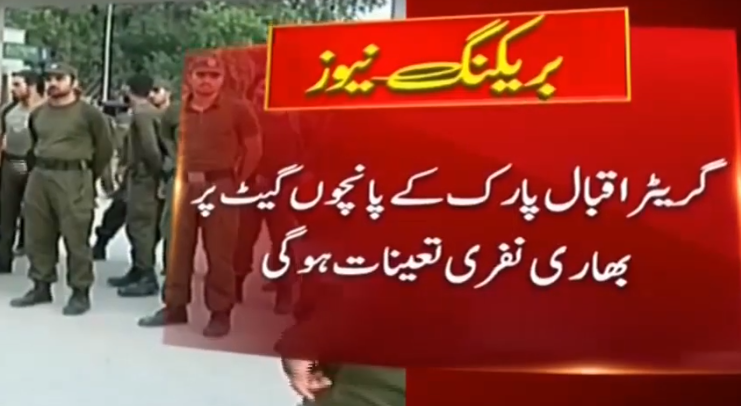 1000+ Police Officers Heavy Security Deployed On Khadim Hussain Rizvi's Funeral