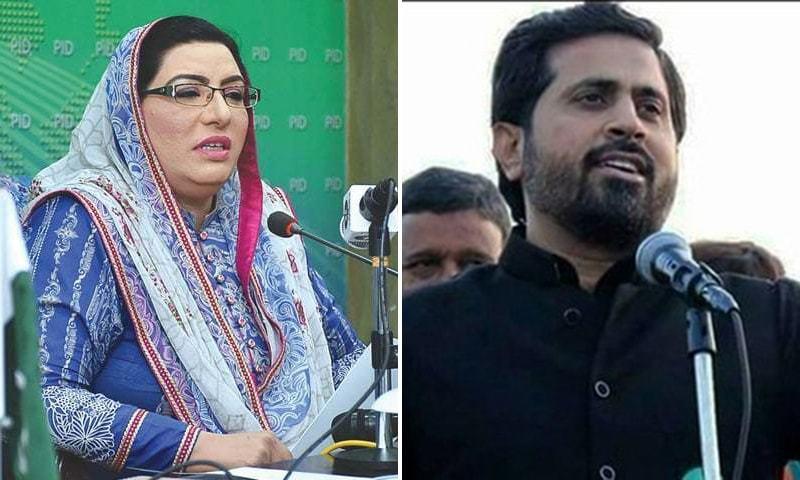 Firdous Ashiq Awan replaces Fayyaz Chohan in Punjab Cabinet