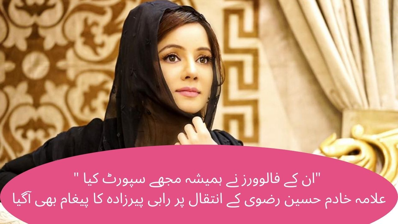 His followers always supported me Rabi Pirzada's message also came on the demise of Allama Khadim Hussain Rizvi