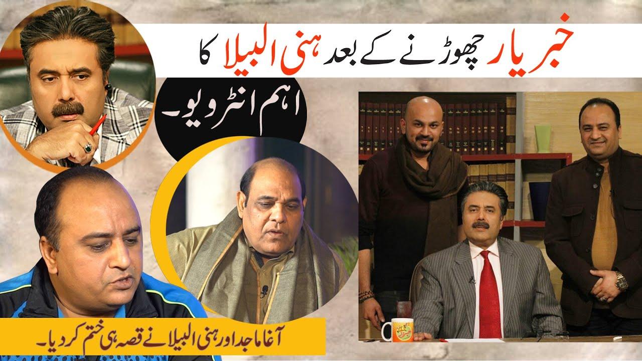 Did Aftab Iqbal Fire Honey Albela & Agha Majid Or They Resigned? Honey Albela Tells