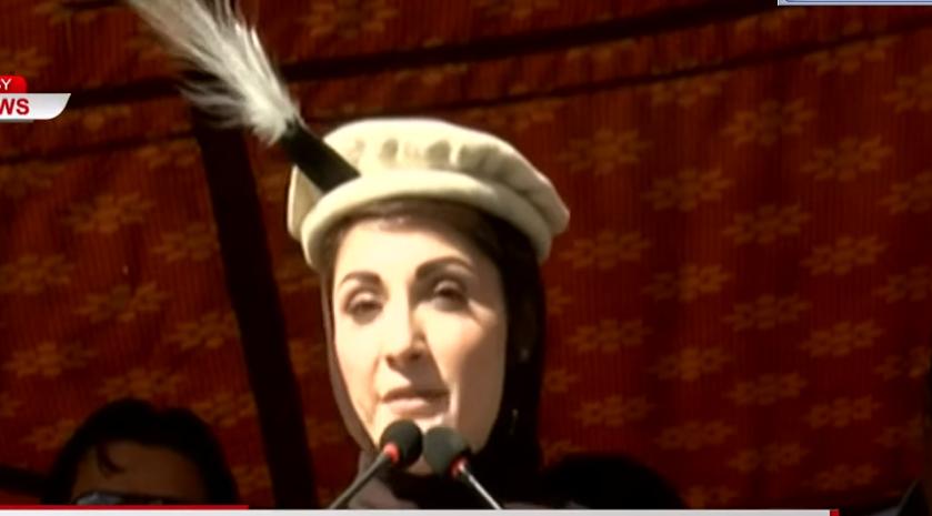 Maryam Nawaz Speech In Skardu Today