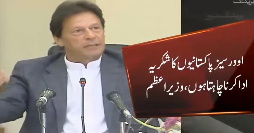 PM Imran Khan Thanks Overseas Pakistanis For Depositing $200M in Roshan Digital Accounts