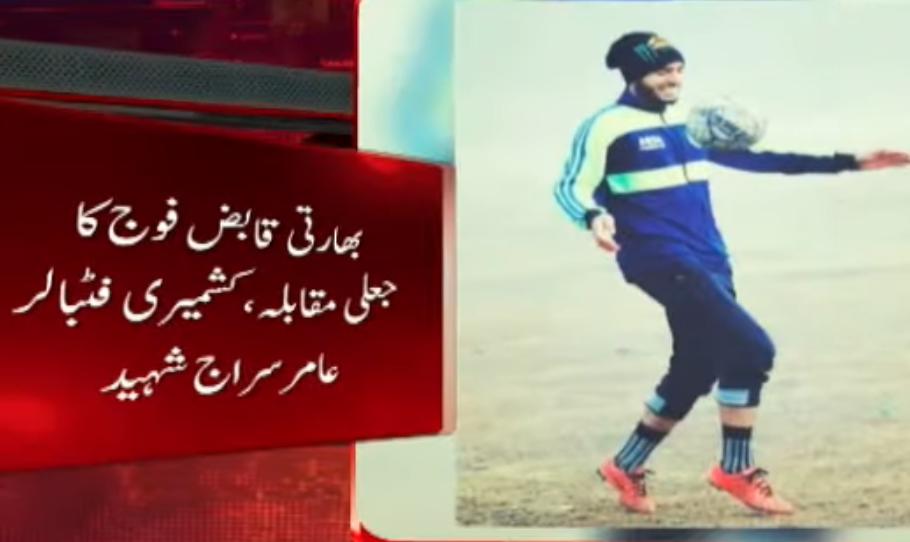 Breaking News - Indian Army Killed Famous Kashmiri Footballer In Fake Encounter