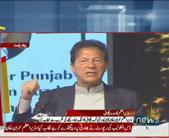 Chakwal: Prime Minister Imran Khan addresses the ceremony