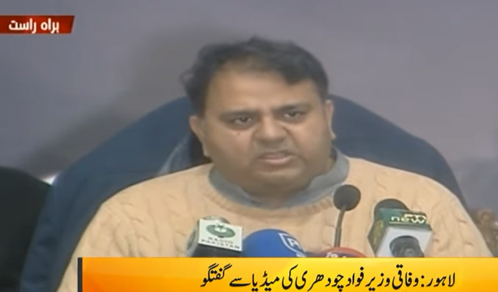 Ajmal Qadri Has Exposed Nawaz Sharif's Relations With Israel - Fawad Chaudhry