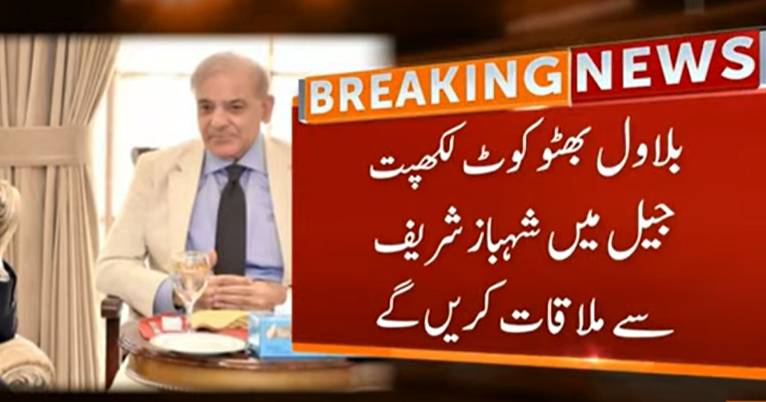 Twist In Politics As Bilawal Bhutto Reaches Kot Lakhpat Jail To Meet Shahbaz Sharif