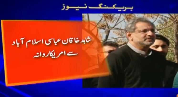 Former Prime Minister Shahid Khaqan Abbasi leaves for US