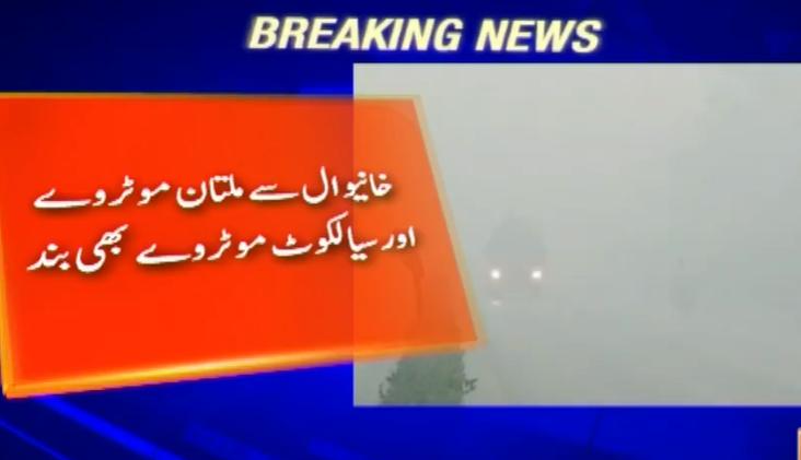 Three major motorways in Punjab closed due to heavy fog