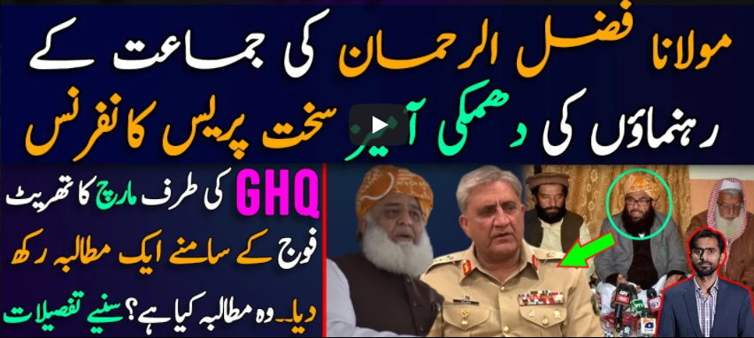 Maulana Fazl Ur Rehman's Party Leaders Threatened Army Chief In Media Talk - Details By Siddique Jaan