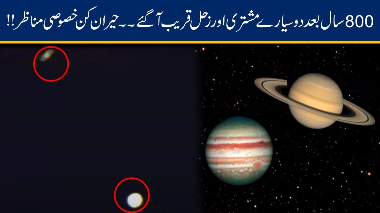 Watch Visuals Of Biggest Planets Jupiter & Saturn Come Close After 800 Years
