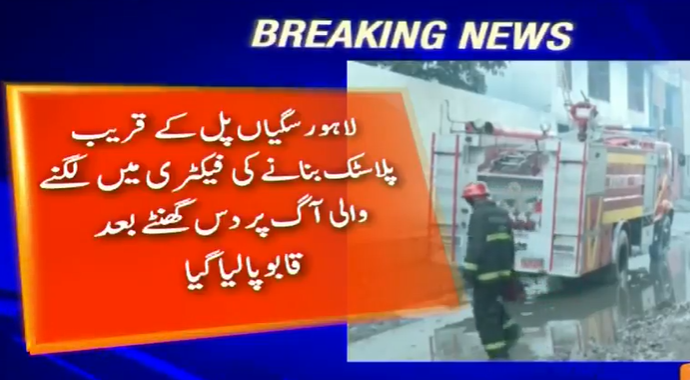 Lahore: Millions of goods were burnt in a fire in a factory