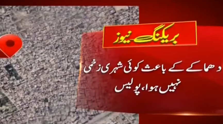 Tragic news, blast in Lahore