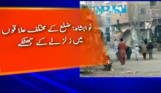 Earthquake shakes Nawabshah in the morning