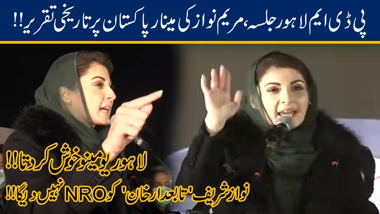 Watch Full Maryam NawazSpeech At Minar-e-Pakistan In PDM Lahore Jalsa