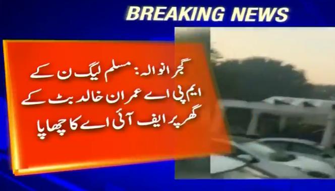 FIA raids PML-N MPA Imran Khalid's house