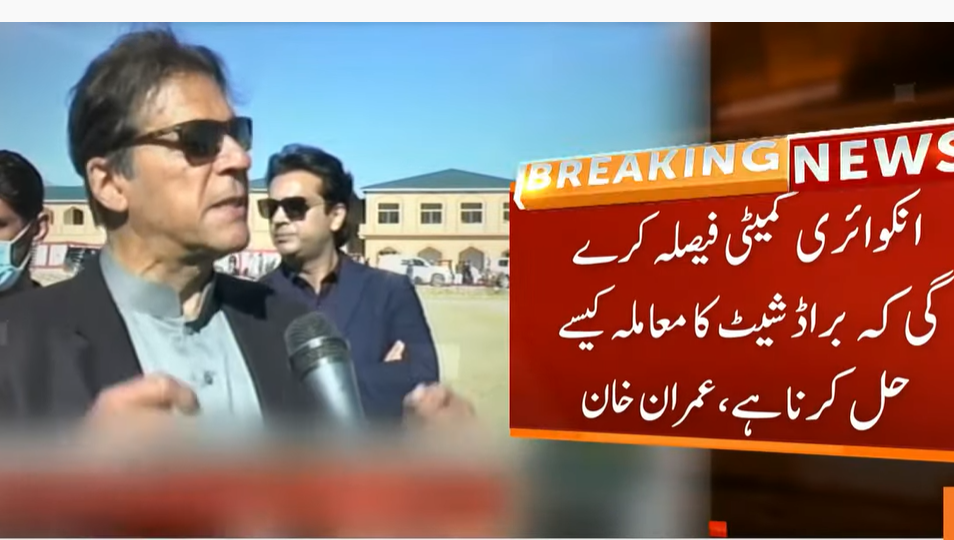 PTI Govt Has Nothing To Do With The Broadsheet Issue - PM Imran Khan