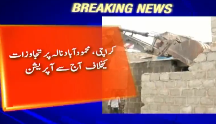 Karachi: Operation launched against encroachments on Mahmoodabad drain