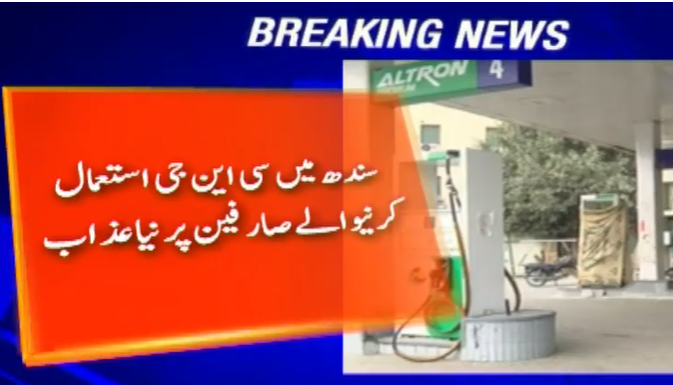 CNG closed for 3 days in Sindh including Karachi