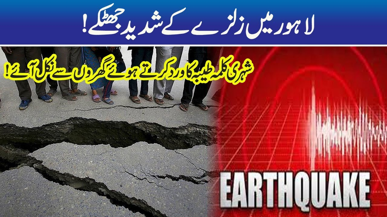 earthquake today lahore