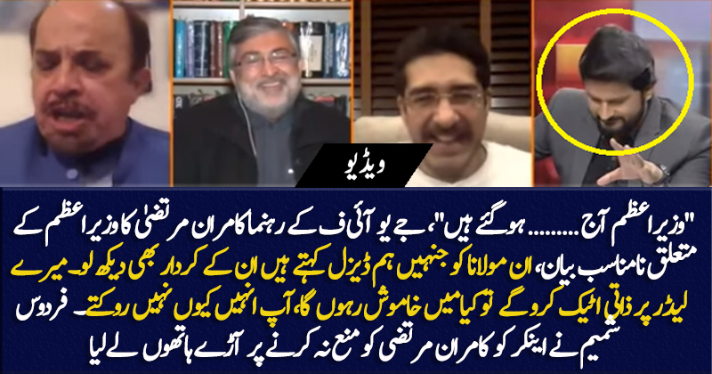 You Should Have Stopped Him When He Attacked On Imran Khan's Personal Life – Firdous Naqvi Bashes Anchor Adnan Haider