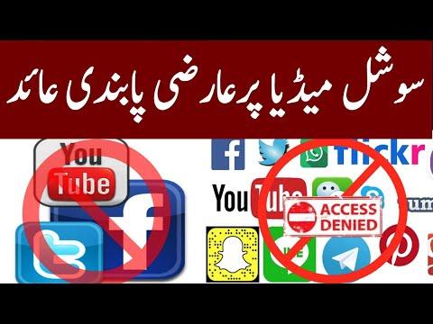 Breaking News: Twitter, Facebook, Youtube And Whatsapp Blocked in Pakistan